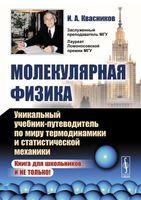 Молекулярная физика. Уникальный учебник-путеводитель по миру термодинамики и статистической механики (м)