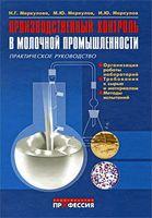 Производственный контроль в молочной промышленности. Практическое руководство