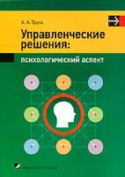 Управленческие решения: психологический аспект