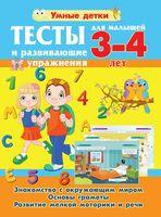Тесты для малышей 3-4 лет. Знакомство с окружающим миром