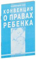 Конвенция о правах ребенка. Концепция ООН