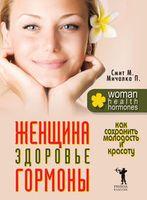 Женщина, здоровье, гормоны. Как сохранить молодость и красоту