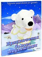 Приключения белого медвежонка. Книжка-игрушка