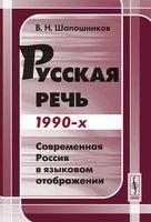 Русская речь 1990. Современная Россия в языковом отображении