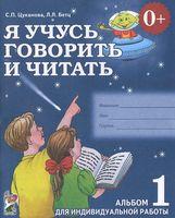 Я учусь говорить и читать. Альбом 1 для индивидуальной работы