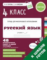 Русский язык. 4 класс. Тетрадь для многоразового использования