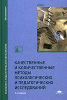 Качественные и количественные методы психологических и педагогических исследований