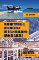 О программных комплексах по планированию производства (+ CD)