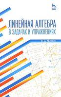Линейная алгебра в задачах и упражнениях
