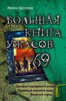 Большая книга ужасов 69