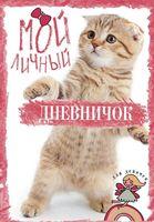 """Мой личный дневничок """"Рыжий котик"""""""