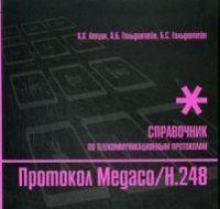 Протокол Megaco/H.248. Справочник по телекоммуникационным протоколам
