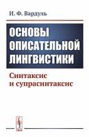 Основы описательной лингвистики. Синтаксис и супрасинтаксис
