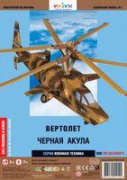 """Сборная модель из бумаги """"Вертолет КА-50 Черная акула"""""""