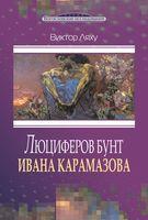 Люциферов бунт Ивана Карамазова