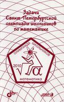 Задачи Санкт-Петербургской олимпиады школьников по математике 2010 года