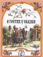 В гостях у сказки. Музыкально-литературные композиции по мотивам русских народных сказок