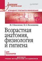 Возрастная анатомия, физиология и гигиена. Стандарт третьего поколения