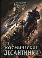 "Warhammer 40000 ""Кодекс: Космические Десантники"" (New 2013) (RU)"