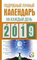 Подробный лунный календарь на каждый день 2017 года