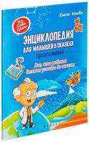 Энциклопедия для малышей в сказках. Все, что ребенок должен узнать до школы. Продолжение