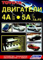 Toyota двигатели 4A-F, 4A-FE, 4A-GE, 5A-F, 5A-FE, 7A-FE. Устройство, техническое обслуживание и ремонт