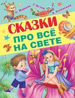 Сказки про всё на свете (комплект из 4-х книг)