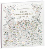 Книга невымышленных существ