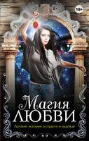 Магия любви (Комплект из 4-х книг)