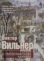 Роман с литографским камнем. Живая графика художника, влюбленного в Петербург. Канал