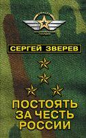 Постоять за честь России (м)