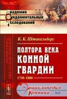 Полтора века Конной гвардии. 1730-1880 (м)