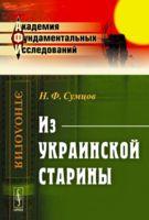 Из украинской старины