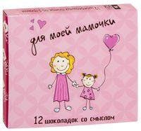 "Набор шоколада ""Для моей мамочки!"" (60 г; арт. КВ22)"