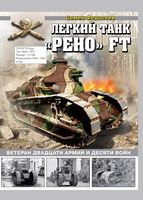 Легкий танк «Рено» FT. Ветеран двадцати армий и десяти войн
