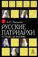 Русские патриархи от Иова до Иосифа
