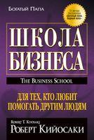 Школа бизнеса. Электронная версия