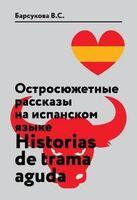 Остросюжетные рассказы на испанском языке (м)
