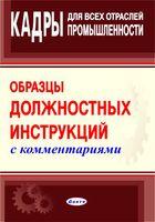 Кадры для всех отраслей промышленности (комплект из 2-х книг)