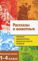 Полная Библиотека внеклассного чтения. 1-4 классы. Рассказы о животных