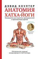 Анатомия хатха-йоги