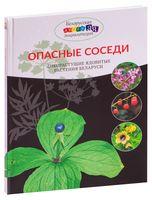 Опасные соседи. Дикорастущие ядовитые растения Беларуси