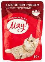 "Пресервы для кошек ""Мяу!"" (80 г; гуляш)"