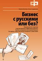 Бизнес с русскими или без? (+ DVD)
