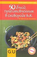 50 блюд, приготовленных в сковороде вок