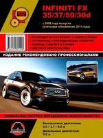 Infiniti FX 35 / 37 / 50 / 30d c 2008 г. (+ обновление 2011 г.) Руководство по ремонту и эксплуатации