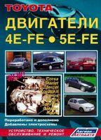 Toyota. Двигатели 4Е-FE, 5E-FE. Устройство, техническое обслуживание и ремонт