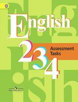 Английский язык. 2-4 классы. Контрольные задания