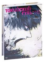 Токийский гуль: re. Книга 5