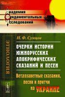 Очерки истории южнорусских апокрифических сказаний и песен